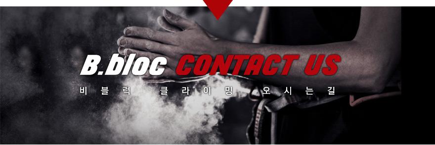 B.bloc CONTACT US 비블럭 어반 클라이밍 오시는길